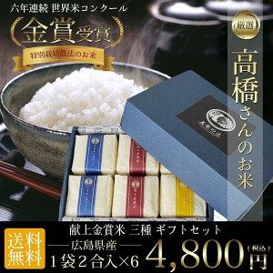 内祝 米 食べ物 贈り物 新米 純国産 最高級 ミルキークイーン コシヒカリ 計1.8kg