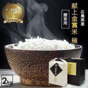 新米 令和2年 内祝 自然栽培米 無農薬 新米 米 2kg 食べ物 ミルキークイーン コシヒカリ 送料無料 金賞
