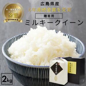新米 令和2年 内祝 自然栽培米 無農薬 新米 米 2kg 高級 食べ物 純国産 金賞 ミルキークイーン 送料無料