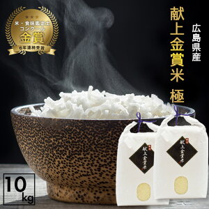 新米 令和2年 自然栽培米 無農薬 新米 米 送料無 10kg 高級 お歳暮 ギフト 贈答 プレゼント ミルキークイーン コシヒカリ 金賞 お祝い