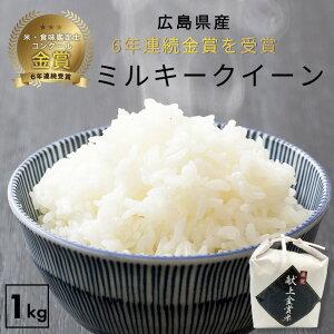 新米 令和2年 自然栽培米 無農薬 新米 米 送料無 1kg 高級 お歳暮 ギフト 高級 純国産 金賞 ミルキークイーン お祝い