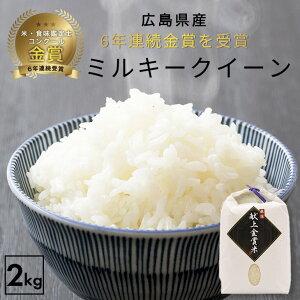 新米 令和2年 自然栽培米 無農薬 新米 米 送料無 2kg 高級 お歳暮 ギフト 高級 純国産 金賞 ミルキークイーン お祝い