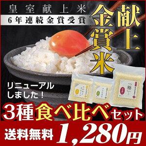 お試し 送料無 ポイント消化 食べ比べセット ミルキークイーン コシヒカリ 極 300g×3袋 献上金賞米 3種