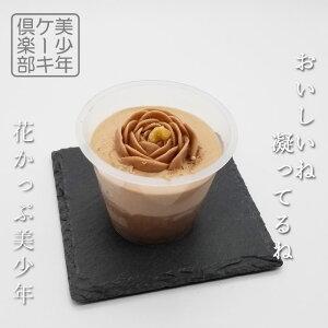 花 かっぷ 美少年 チョコ スフレ 8個入り チョコレート かわいい 可愛い ミニケーキ カップケーキ デザート 洋菓子 スイーツ ごほうび お取り寄せ プレゼント 贈り物 ごほうび 感謝
