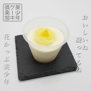 花 かっぷ 美少年 くり スフレ 8個入り 栗 かわいい 可愛い ミニケーキ カップケーキ デザート 洋菓子 スイーツ ごほうび お取り寄せ プレゼント 贈り物 ごほうび 感謝