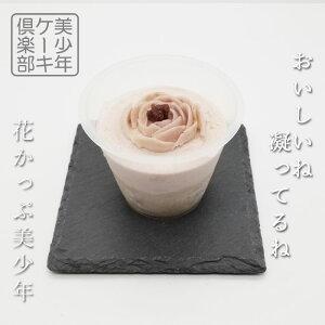 花 かっぷ 美少年 あずき スフレ 8個入り あん 小豆 かわいい 可愛い ミニケーキ カップケーキ デザート 洋菓子 スイーツ ごほうび お取り寄せ プレゼント 贈り物 感謝