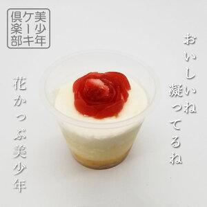 花 かっぷ 美少年 チーズ&ストロベリー 8個入り チーズ イチゴ 苺 かわいい 可愛い ミニケーキ カップケーキ デザート 洋菓子 スイーツ ごほうび お取り寄せ プレゼント 贈り物 感謝