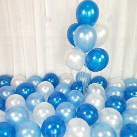風船 バルーン セット 3色で 30点 誕生日 飾り付け 風船 結婚式 風船 風船結婚式 記念日 飾り 光沢あり バースデーパーティーグッズ ブルー風船 バルーン ブルー 風船 ライトブルー風船 バルーン ライトブルー 風船 シルバー ヘリウムガス対応