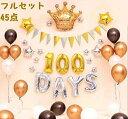 送料無料 100日 バルーン 45点セット 100日 飾り パーティー バースデー 飾り 100日祝い 数字 ナンバー バルーン 風船…