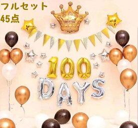 送料無料 100日 バルーン 45点セット 100日 飾り パーティー バースデー 飾り 100日祝い 数字 ナンバー バルーン 風船 デコレーション balloon フラッグガーランド メタル バルーン 黒バルーン しろバルーン クラウン バルーン スターバルーン