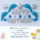 送料無料 誕生日 バルーン セット 誕生日飾り付け バルーン 誕生日 パーティー 飾り付け パーティー 誕生日 誕生日バ…
