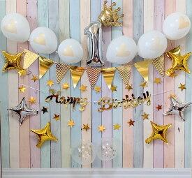 送料無料 100日対応 バルーン セット 100日 飾り パーティー バースデー 飾り 数字 ナンバー バルーン 誕生日 飾り付け パーティー飾り付け  誕生日バルーン 風船 happybirthday ガーランド フラッグガーランド クラウン 王冠 バルーン スターバルーン