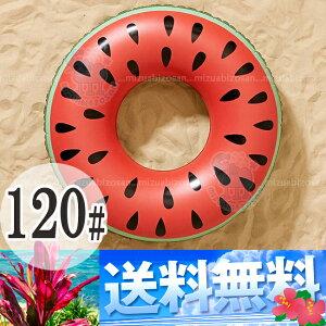 浮き輪 大人 可愛い すいか 西瓜 スイカ suika 大きい フロート float かわいい うきわ ビッグ ジャンボ 海 海水浴 ビーチ 120cm 120 大人用 プール 浮輪 おとな用 大きい 赤い インスタ映え インス