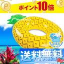 【 ポイント10倍 】【 送料無料 】【 Bigサイズ 】 パイナップル pineapple フロート かわいい 浮き輪 海 海水浴 SNS ビーチ パイン 1...