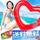 【 送料無料 】【 Bigサイズ 】 ハート フロート heart float かわいい 浮き輪 海 海水浴 SNS ビーチ 110cm 120 大人…