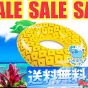 \〜3日以内にお届け!!(一部地域を除く)/\全国一律送料無料!!/ パイナップル pineapple フロート かわいい 浮き輪 海 海水浴 ビーチ パイン ...