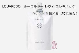 正規品☆LOUVREDO ルーヴルドー レヴィ エレキパック90 g × 3個/箱(約15回分)