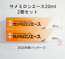 2個セット☆サメミロンエース20ml(使用期限2022年以降)大人ニキビにも