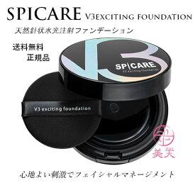 パンフ付き☆正規品☆V3ファンデーション SPICARE-スピケア-エキサイティングファンデーション ケース付 V3エキサイティング ファンデーション