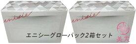 2箱セット☆エニシー グローパック(炭酸ガスパック)20回分