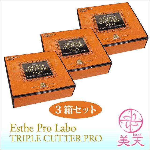 3箱(3個)セット☆Esthe Pro Labo( エステプロ・ラボ )  トリプルカッタープロ (沖縄・離島は送料500円プラスです)注文確定後加算されます。