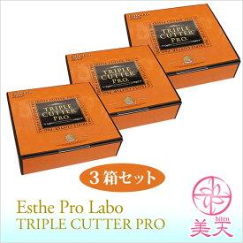 3箱(3個)セット☆Esthe Pro Labo( エステプロ・ラボ )  トリプルカッタープロ (2022年賞味期限)