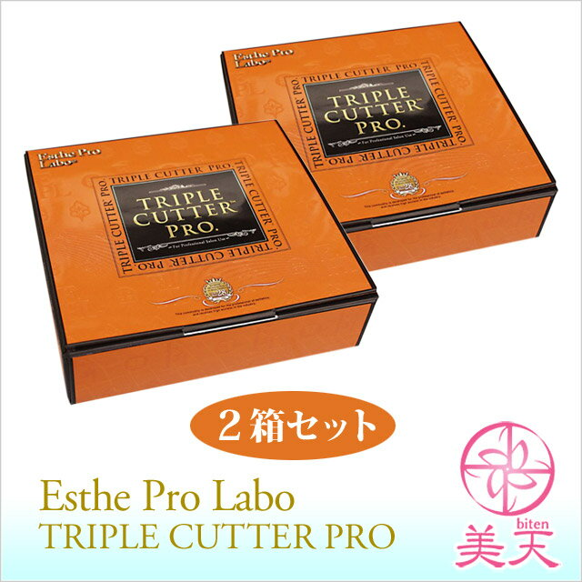送料無料☆2箱セット☆Esthe Pro Labo( エステプロ・ラボ )  トリプルカッタープロ(離島・沖縄送料+500円)注文確定後加算されます。
