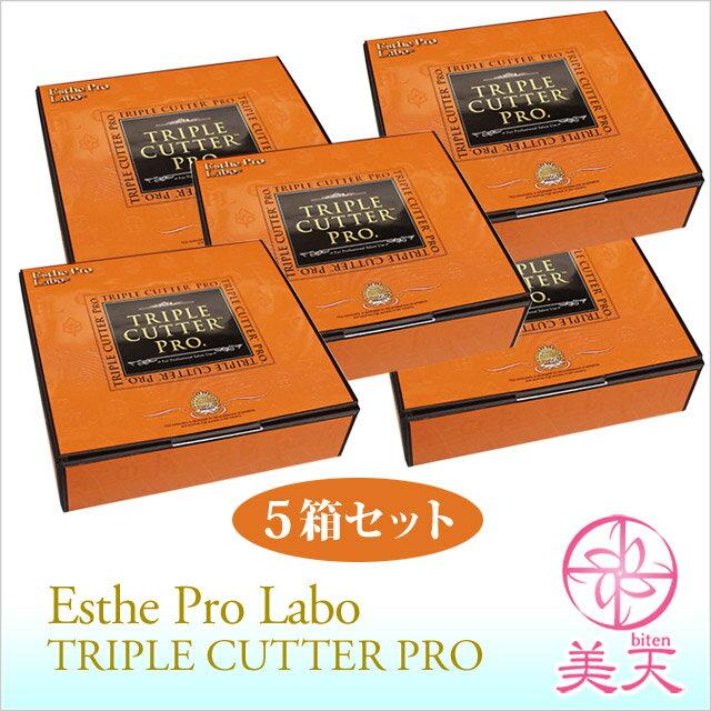 5箱セット☆Esthe Pro Labo( エステプロ・ラボ )  トリプルカッタープロ (沖縄・離島は送料500円プラスです)注文確定後加算されます。