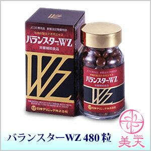 日本クリニック バランスターWZ 480粒 2020年以降の賞味期限です(流通維持の為外箱のみ開封、シリアルナンバーは除去、)