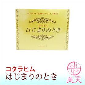 モアリッチ☆コタラヒム☆はじまりのとき(3粒×60袋)(沖縄・離島別途送料500円加算されます)