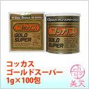 コッカス ゴールドスーパー 1g×100包