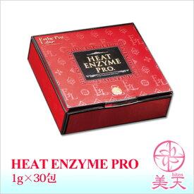 Esthe Pro Labo エステプロ ラボ ヒートエンザイムプロ30g(1g×30包) エステプロラボ