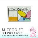 MICRODIET マイクロダイエット リゾット&パスタミックスパック 14食