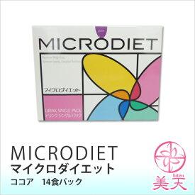 サニーヘルス マイクロダイエット ココア 14食