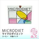 MICRODIET マイクロダイエット コーヒー 14食パック(沖縄・離島別途送料500円加算されます)