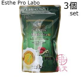3個セット Esthe Pro Labo エステプロ・ラボ Gデトック ハーブティプロ ジーデトック ハーブティー エステプロラボ 送料無料