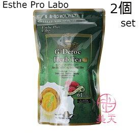 2個セット Esthe Pro Labo エステプロ・ラボ ハーブティー エステプロラボ Gデトック ジーデトック ハーブティプロ