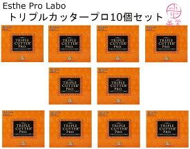 10個セット Esthe Pro Labo エステプロ・ラボ トリプルカッタープロ 3g×30包入り エステプロラボ(2022年賞味期限)