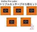5箱セット Esthe Pro Labo(エステプロ・ラボ) トリプルカッタープロ エステプロラボ(2022年賞味期限)(沖縄・離島は…