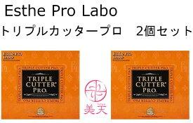 2箱セット Esthe Pro Labo エステプロ・ラボ エステプロラボ トリプルカッタープロ(2022年賞味期限)