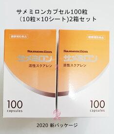 2箱セット☆サメミロン 100粒(合計10粒×20シート) 賞味期限2022年以降☆日誠マリン工業(流通維持の為シリアルなし)