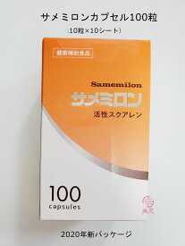 サメミロン 100粒(10粒×10シート) 賞味期限2023年以降(流通維持の為シリアルなし)日誠マリン工業