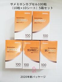 5箱セット☆サメミロン 100粒(合計10粒×50シート) 賞味期限2022年以降