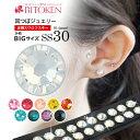 耳つぼ【BIGサイズ】SS30(6.4mm)20粒付きボディジュエリーもおすすめ 耳つぼシール スワロフスキーss30サイズ