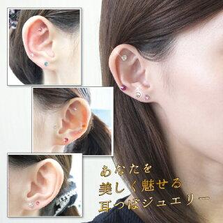 耳つぼジュエリー激安耳ツボジュエリー位置図解説