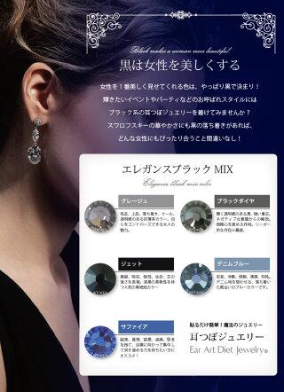 耳つぼジュエリー送料無料耳ツボ,黒ブラック,きれい,綺麗,図,説明,痩せる