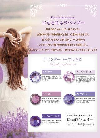 耳つぼジュエリー送料無料耳ツボラベンダー紫アメジスト花幸せ