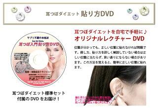 耳つぼダイエット標準セット【送料無料】耳ツボジュエリーダイエット図解びとけん