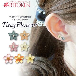耳つぼジュエリー<タイニーフラワー>(全7種)耳つぼ説明書付き(お1人様1枚限り)耳ツボシール,耳つぼダイエット,花