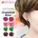 <新作>耳つぼジュエリー 「グラデーションローズ4粒入り」(全4色)耳つぼ説明書付き(お1人様1枚限り)耳ツボシー…
